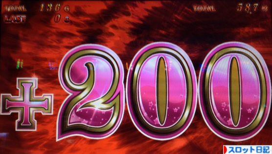 ワルプルギスの夜上乗せ200
