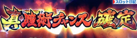 バジリスク3絆 真瞳術チャンス