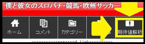 天井・ゾーン期待値リスト wptouch