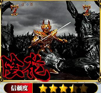 CR牙狼-魔戒ノ花- 演出