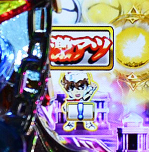 CR聖闘士星矢3 BEYOND THE LIMIT 保留