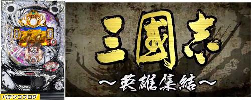 CR三國志~英雄集結~