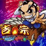 yoshimune3-thum1