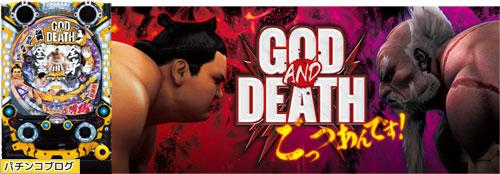 CR GOD AND DEATH