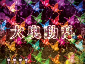 CR大奥~繚乱の花戦~ 演出