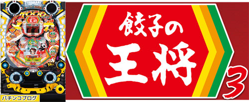 CR餃子の王将3