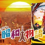 CRA-gon昭和物語