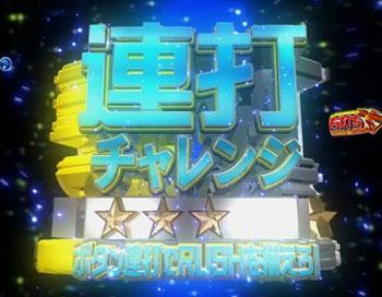 CR PROJECT TK 演出