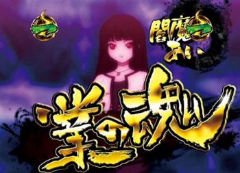 CR地獄少女 弐 きくりの地獄祭り 演出