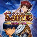 CR3×3EYES(サザンアイズ) 大帰滅への道