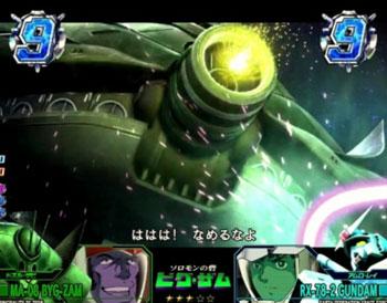 CR機動戦士ガンダム-LAST SHOOTING- 演出