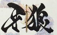 牙狼魔戒の花 牙狼+牙狼剣
