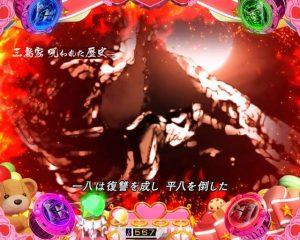 鉄拳2 闘神ver. 三島家ストーリー連続予告