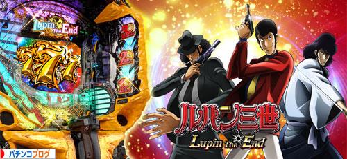 ルパン三世9 Lupin The End