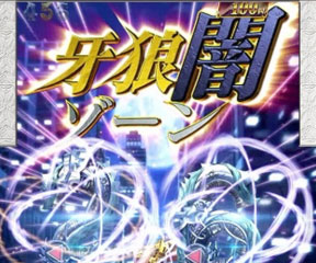 CR牙狼 GOLD STORM翔 牙狼闇(おん)ゾーン