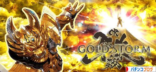 牙狼 GOLD STORM翔