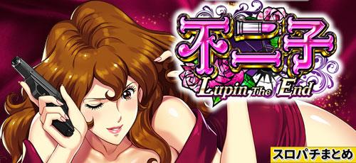 CR不二子 LupinTheEnd