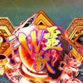 喰霊-零- W霊獣