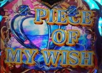 めぞん一刻 約束 ヴィジュアルリーチ piece of my wish