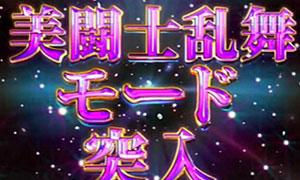 CRクイーンズブレイド 美闘士カーニバル 美闘士乱舞モード