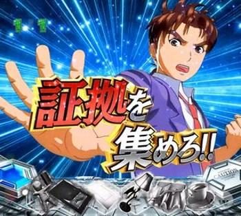 CR金田一少年の事件簿2 地獄の傀儡師 証拠獲得ゲーム