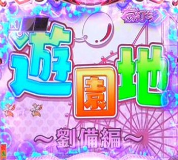 CR恋姫夢想 告白リーチ1