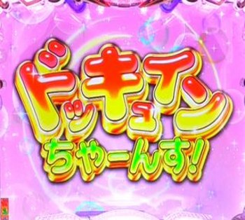 CR恋姫夢想 ドッきゅいんチャンス1