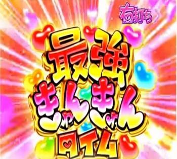 CR恋姫夢想 最強きゅんきゅんタイム1