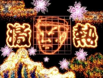 新夏祭り 仕掛け花火「激熱」+桜吹雪