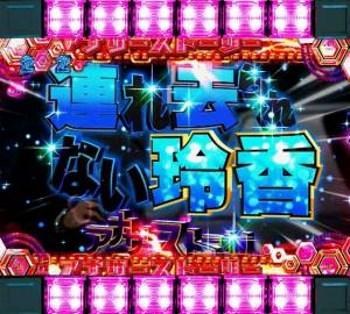CR金田一少年の事件簿2 地獄の傀儡師 アナザーストーリーリーチ1