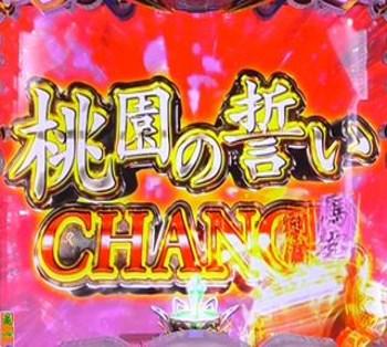 CR恋姫夢想 桃園の誓いCHANCE