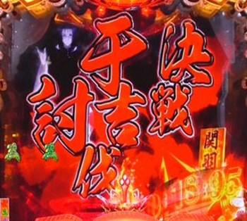CR恋姫夢想 于吉決戦リーチ