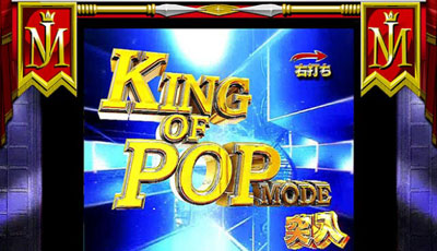 CRマイケルジャクソン KING OF POP MODE