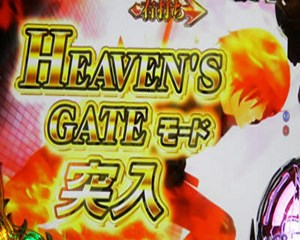 CRダーカーザンブラックMG HEAVEN's GATEモード