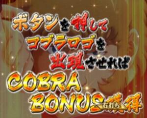CRコブラ 追憶のシンフォニア チャレンジボーナス