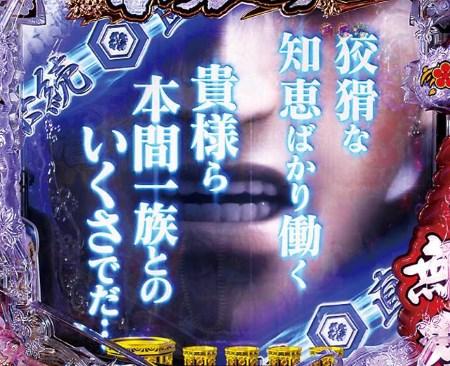 花の慶次X~雲のかなたに~99verキャラ・ストーリー連続予告 .