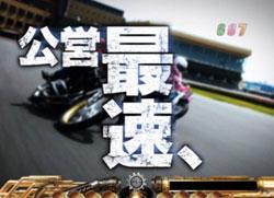 オートレース~スピードスター☆森且行!~ 疑似連予告