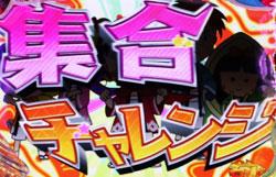 春夏秋冬2400 withさくらももこ劇場 集合チャレンジ