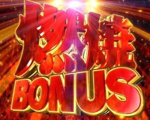 CR巨人の星 情熱の炎 燃焼BONUS