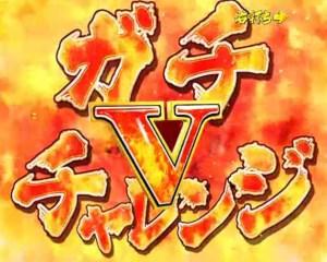 CR風魔の小次郎 ガチVチャレンジ