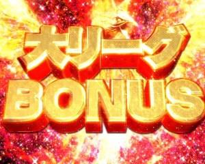 CR巨人の星 情熱の炎 大リーグBONUS