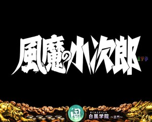 CR風魔の小次郎 背景チェンジ予告1