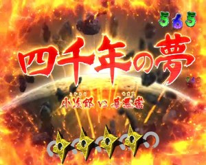 CR風魔の小次郎 四千年の夢リーチ1