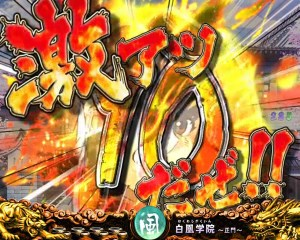 CR風魔の小次郎 キャラステップアップ予告2