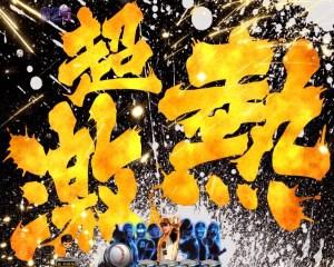 CR巨人の星 情熱の炎 尻取り文字予告2