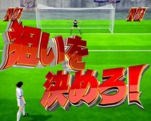 CRキャプテン翼 黄金世代の鼓動 FK・PKリーチ