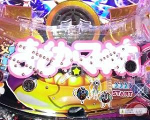CR魔法少女まどか☆マギカ まどかVer 入賞時ランプフラッシュ予告