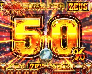 CRミリオンゴッドディセント 降臨ZONE2