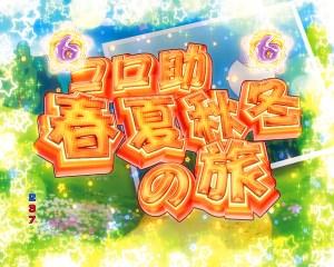CRさくらももこ劇場コジコジ2 コロ助春夏秋冬の旅