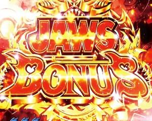 CRJAWS再臨 JAWS BONUS